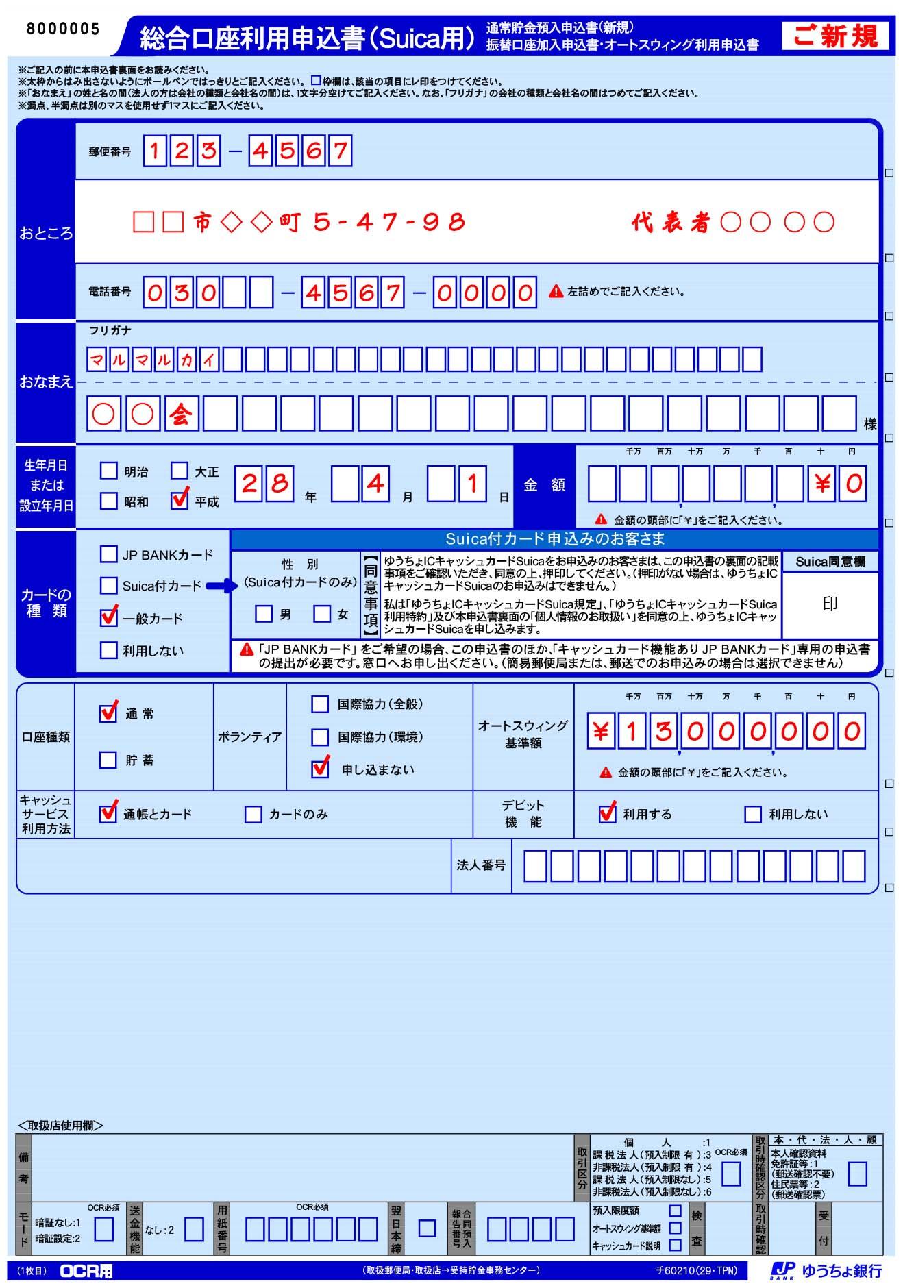 ゆうちょ銀行郵便局